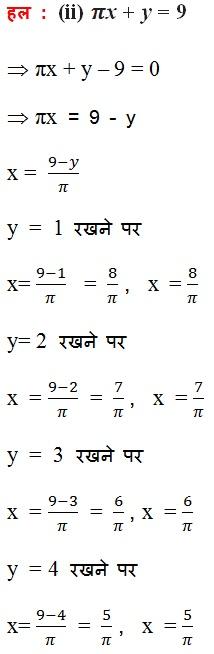 mathematics class 9 linear equation