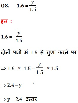 Ncert Solutions For Class 8th Mathematics Chapter 2 À¤à¤• À¤šà¤° À¤® À¤° À¤– À¤• À¤¸à¤® À¤•à¤°à¤£ Hindi Medium Lesson Page 1