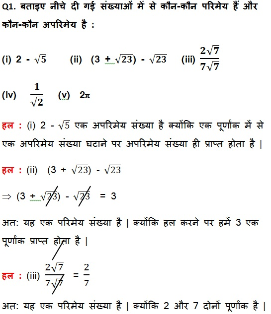 ncert solutions maths class 9th Exercise1.5